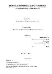 Документ, его функции и способы документирования