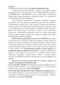 Сравнение Апелляции в АПК и ГПК