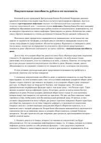 Покупательная способность рубля и его полезность
