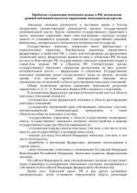 Проблемы становления земельного рынка в РФ