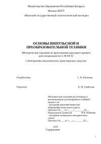 KP_po_impulsnoy_tekhnike