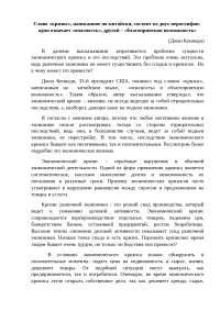 Кризис в России 1998 и 2008гг