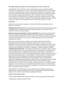 История России кратко