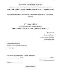 Представительство в гражданском судопроизводстве