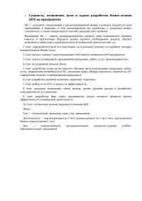 1.Сущность, назначение, цели и задачи разработки бизнес-планов (БП) на предприятии