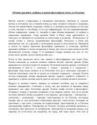 Облици државног уређења и њихов филозофски темељ по Платону