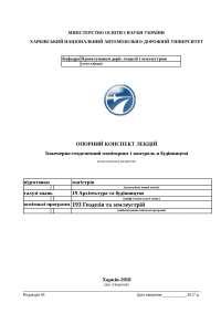 Лекції Інженерно-геоезичний моніторинг