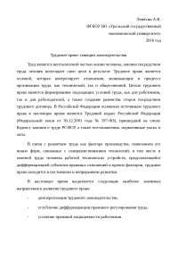 новации законодательства по трудовому праву от 01.01.2016 года