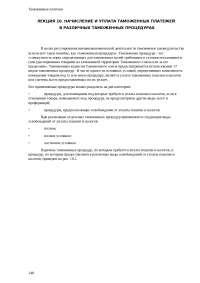 Начисление и уплата таможенных платежей в различных таможенных процедурах
