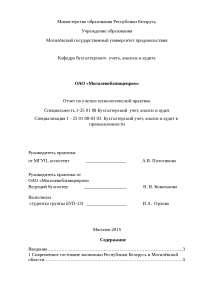 Бухгалтерский учет транспортер элеваторы по области