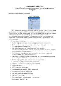 Обзор оболочек для проведения автоматизированного контроля