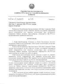 Министерства Высшего учреждений