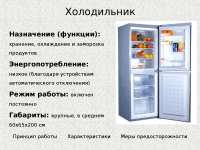холодильная технология