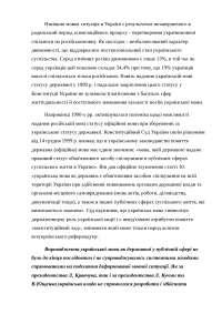 Стан сучасної мовної політики в Україні