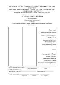 Курсовая работа по дисциплине Электронная коммерция