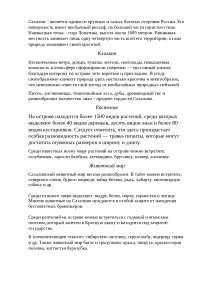 Сахалин и его климат