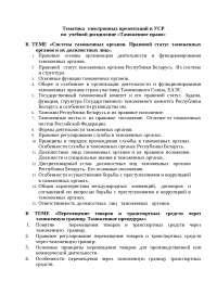 Тематика  электронных презентаций и УСР по  учебной дисциплине «Таможенное право»