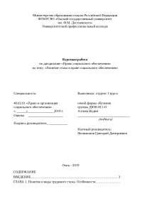 Методология педагогического исследования