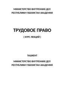 Трудовое право Республики Узбекистан