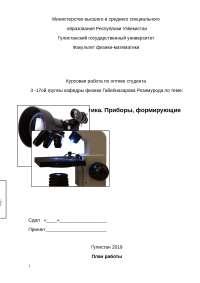 курсовая работа  на тему оптические приборы и геометрическая оптика