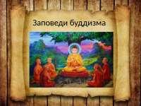 Заповеди Буддийской культуры