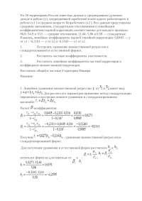 Линейное уравнение парной регрессии