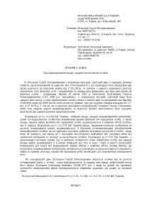 Исковое заявление.docx