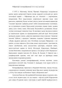 История Украины университет