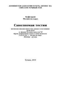 Государственные и муниципальные финансы тесты и задачи