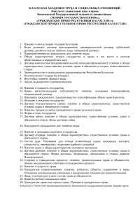 государственные экзамены по юриспруденции