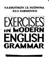 Упражнения по грамматике
