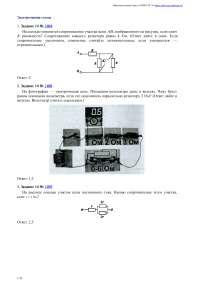 Физика ЕГЭ 2019 Электросхемы