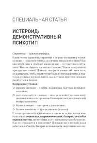 Психотип по пономаренко , важная информация