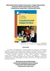 Галагузова учебник для вузов