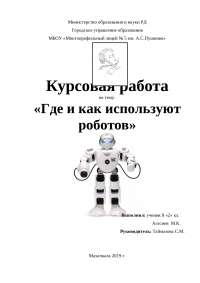 Робот как автоматическое устройство