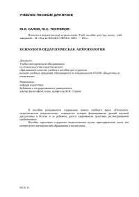 Салов-Тюнников учебное пособие для вузов