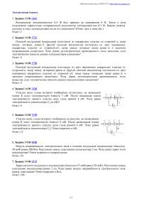 Физика ЕГЭ 2019 Емкость конденсатора