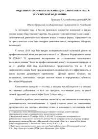 ОТДЕЛЬНЫЕ ПРОБЛЕМЫ ЛЕГАЛИЗАЦИИ САМОЗАНЯТХ ЛИЦ В РОССИЙСКОЙ ФЕДЕРАЦИИ