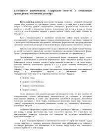 Таможенные формальности Содержание понятие и организация прохождения таможенного досмотра