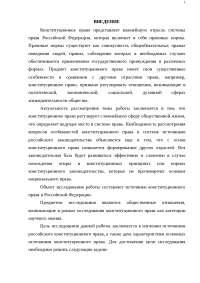 ОСОБЕННОСТИ КОНСТИТУЦИОННОГО ПРАВА РОССИЙСКОЙ ФЕДЕРАЦИИ