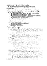Краткое описание а1-адренорецепторов