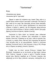 Dnevnik čitanja - Antigona