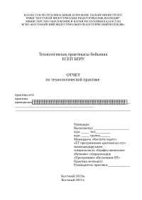 Отчет по технологической практике