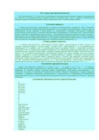 морфология и прилагательные