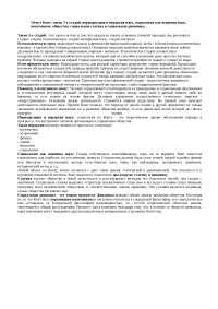 Доклад про Огюста Конта