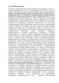 """материал для курсовых работ и рефератов на тему """"служебный контракт"""""""