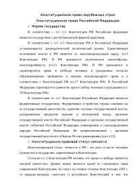 Конституционное право Чешской республики