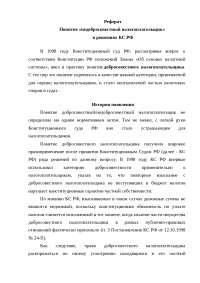 """Реферат(доклад) """"Недобросовестный налогоплательщик"""" в практике КС РФ"""