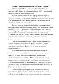Мартина Гарднера математические парадоксы и софизмы