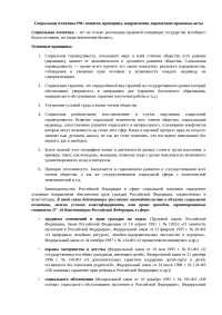 Социальная политика РФ